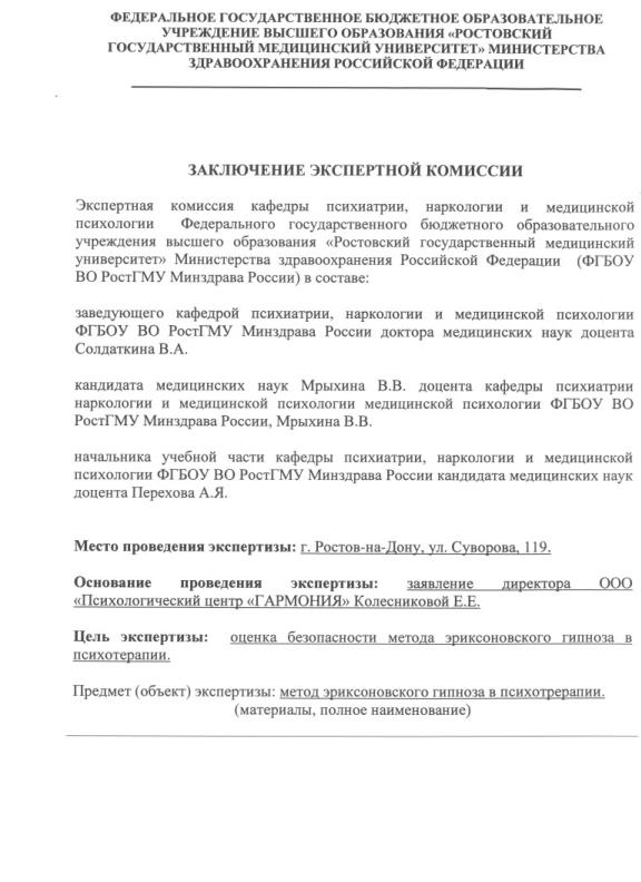 Заключение РостГМУ1