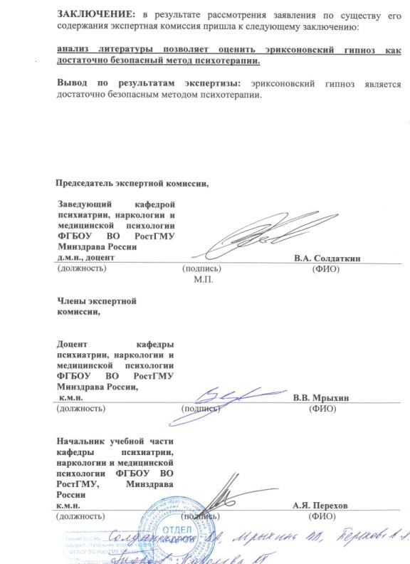 Заключение РостГМУ2